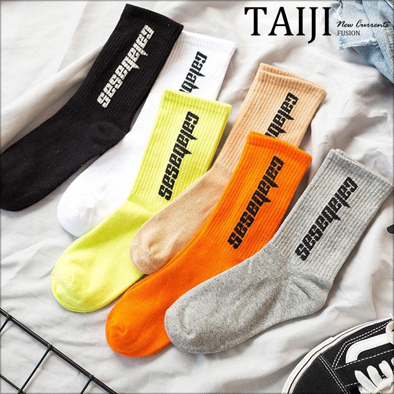 潮流中筒襪‧潮流嘻哈英字印花透氣吸汗棉質中筒襪‧六色【NTJ0012】-TAIJI-