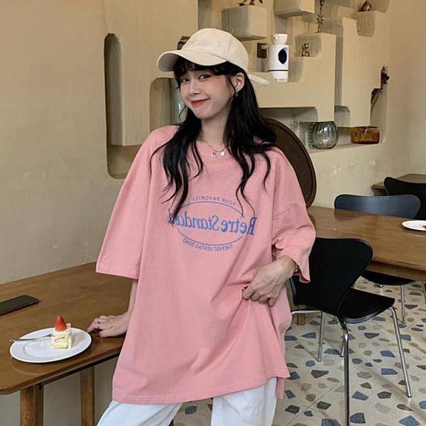 粉色短袖T恤女2021春春新款薄款百搭寬鬆打底衫韓版休閒內搭上衣 嬡孕哺