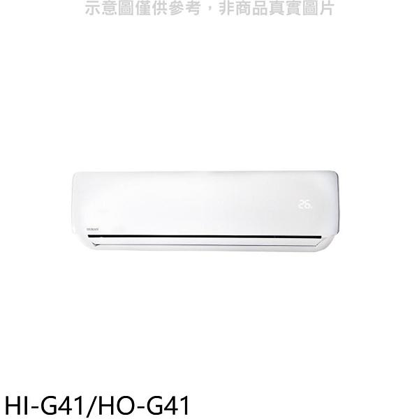 【南紡購物中心】禾聯【HI-G41/HO-G41】變頻分離式冷氣7坪(含標準安裝)