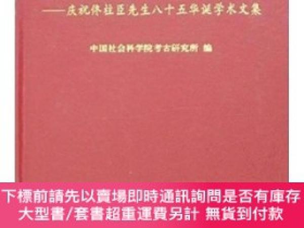 簡體書-十日到貨 R3YY【二十一世紀的中國考古學——慶祝佟柱臣先生八十五華誕學術文集】