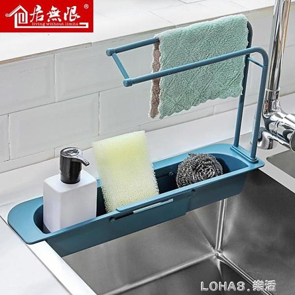 廚房水槽置物架用品家用大全濾水瀝水籃抹布下水池伸縮置物架收納 樂活生活館