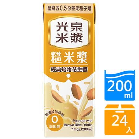 光泉糙米漿200ML x24入