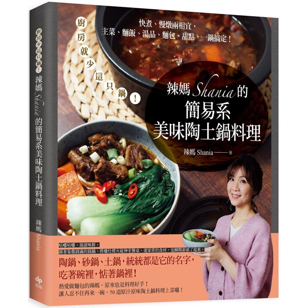 辣媽Shania的簡易系美味陶土鍋料理:廚房就少這只鍋!快煮、慢燉兩相宜