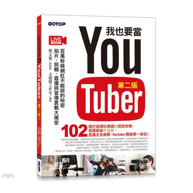 《碁峰資訊》我也要當 YouTuber:百萬粉絲網紅不能說的秘密 - 拍片、剪輯、直播與宣傳實戰大揭密[79折]