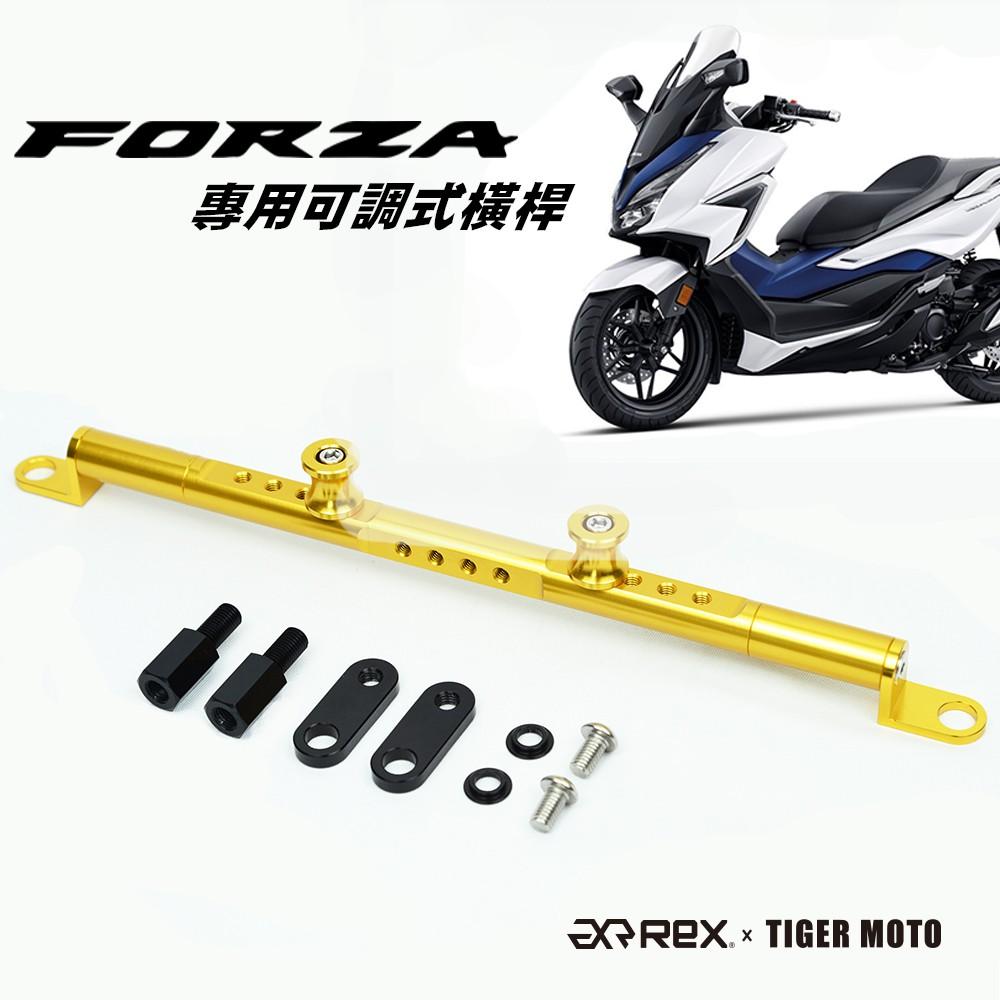 【老虎摩配】HONDA 本田 FORZA 300 350 專用橫桿 長短可調 多功能車把支架 速克達橫桿 多孔位鎖點