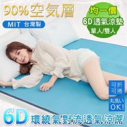 BELLE VIE 台灣製 6D環繞氣對流透氣涼席 床墊/涼墊/和室墊/客廳墊/露營可用  (單/雙 均一價)
