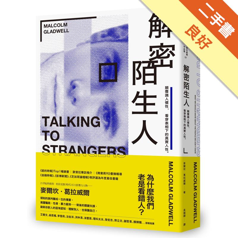 解密陌生人:顛覆識人慣性,看穿表相下的真實人性[二手書_良好]9223