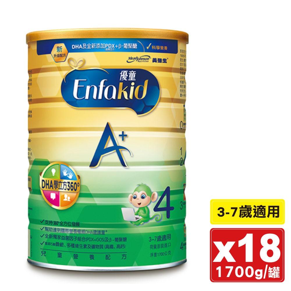 美強生 優童A+ 兒童營養奶粉 4號(3-7歲) (新升級 DHA學立方360°) 1700gX18罐【2017141】