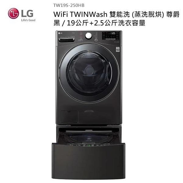 【南紡購物中心】LG 19+2.5公斤 TWINWash雙能洗洗衣機(蒸洗脫烘)WD-S19VBS+WT-D250HB