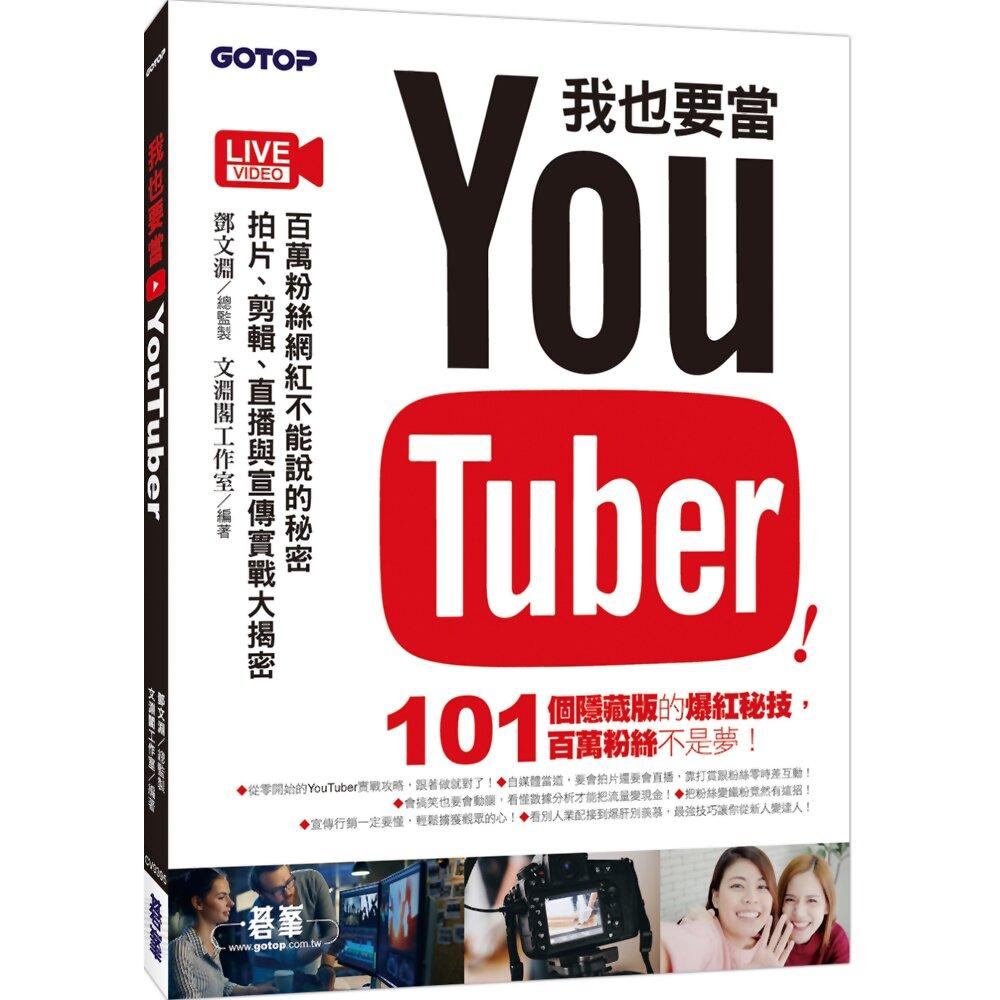 我也要當 YouTuber(第二版):百萬粉絲網紅不能說的秘密