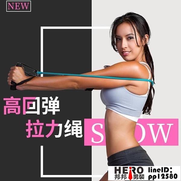 拉力器彈力繩健身女彈力帶拉力繩家用運動器材【邦邦男裝】