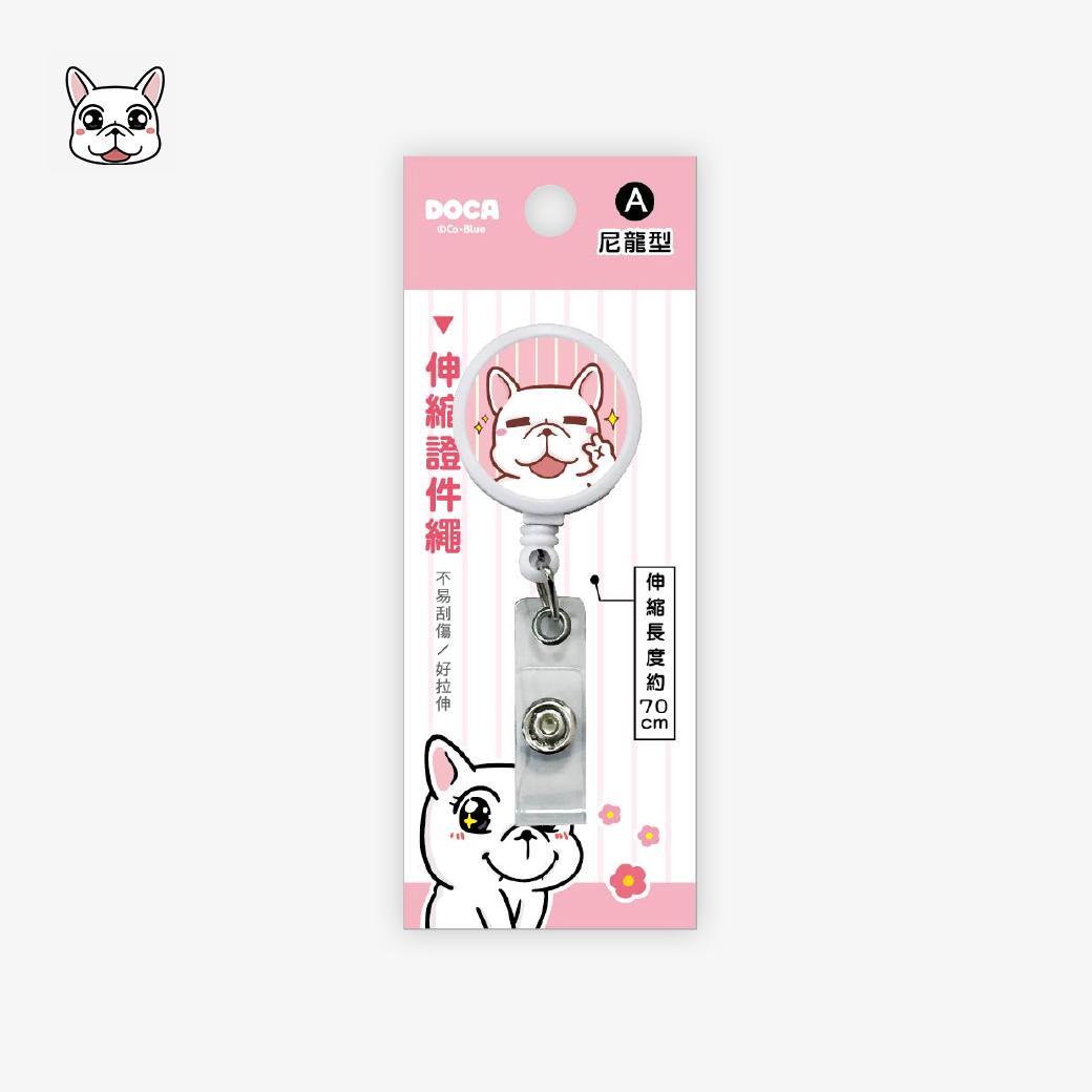 豆卡頻道_伸縮證件夾-粉色