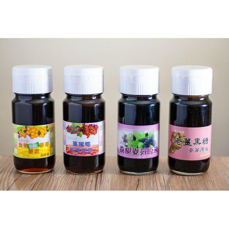 羿方 金桔麥芽原液 750g (沖泡)