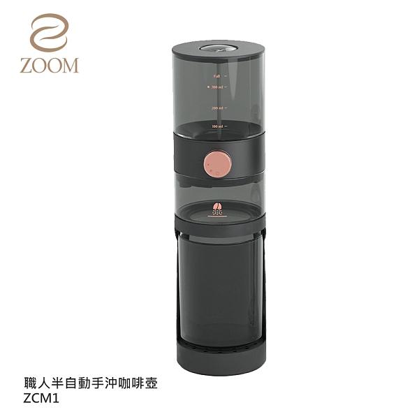 買就送西華刀具組【ZOOM】職人半自動手沖咖啡壺 ZCM1