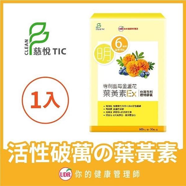 【南紡購物中心】【UDR】專利藍莓金盞花葉黃素EX(30日入)