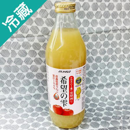 日本青森100%蘋果原汁6瓶(1000ml/瓶)