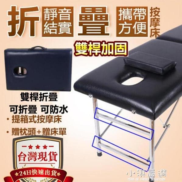 現貨 免安裝 加厚板材 耐磨皮革 安全穩固 推拿床/美容床/護膚床/折疊床 探索先鋒