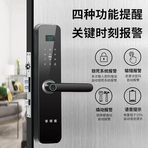 智能指紋鎖家用入戶密碼防盜防貓眼防翹人臉識別刷磁卡通用全自動快速出貨