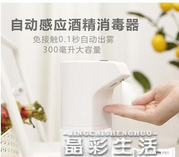 給皂機自動感應酒精消毒液洗手機臺置噴淋器噴灑消毒機感應噴霧手部掛壁 晶彩