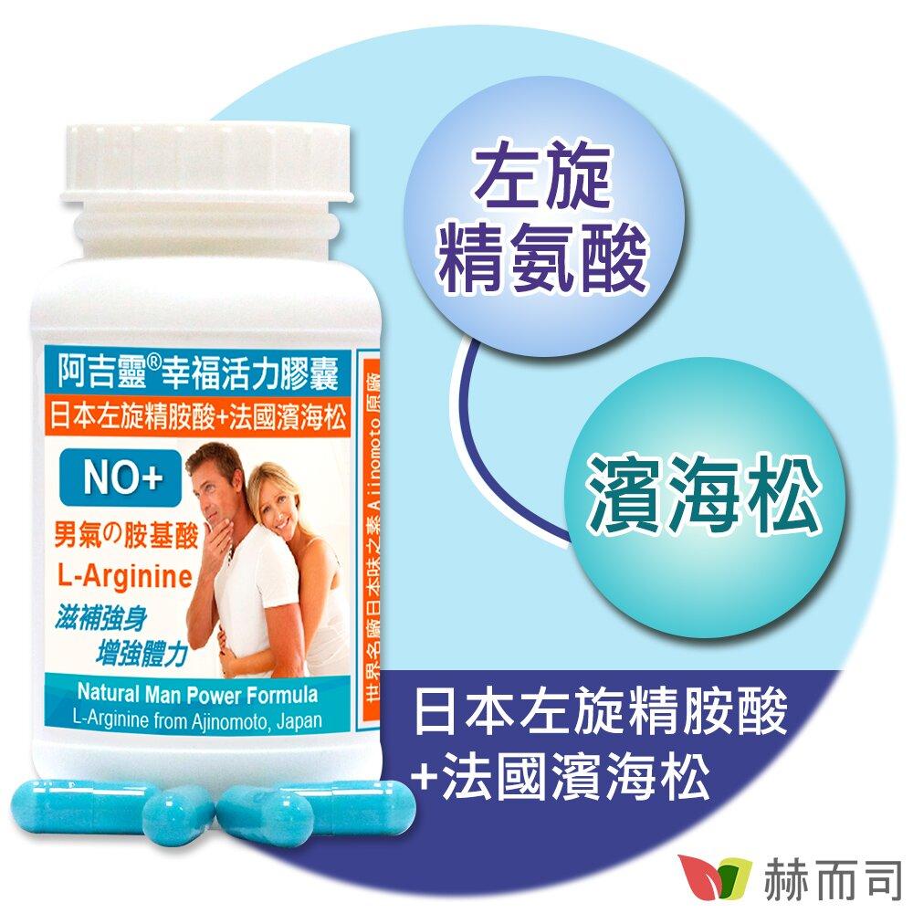 赫而司 阿吉靈幸福活力膠囊-左旋精氨酸+濱海松(90顆/罐)