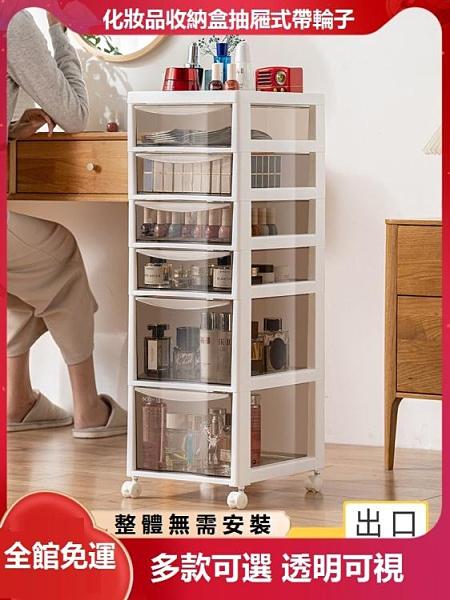 化妝品收納盒落地口紅收納護膚品盒子桌下抽屜式置物架桌面收納柜【快速出貨】