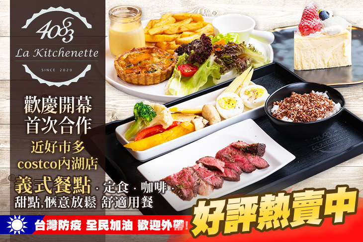 【台北】4083 La Kitchenette #GOMAJI吃喝玩樂券#電子票券#美食餐飲