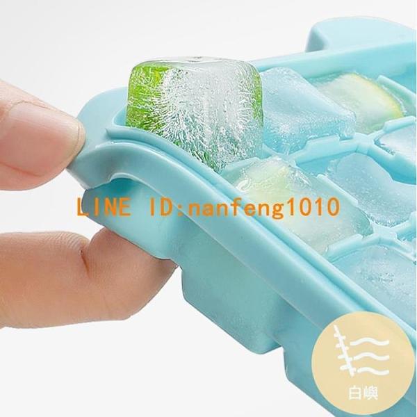 硅膠冰格帶蓋自制家用輔食器冰盒冰箱凍小型冰塊模具做冰球神器