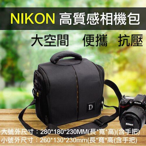 【捷華】Nikon 尼康高質感 防水相機包 大號