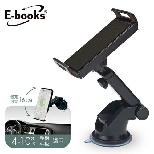 【E-books】N61 伸縮吸盤式手機平板兩用車架【三井3C】