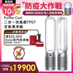 滿額登記送掛燙機★Dyson戴森PurifierCool二合一空氣清淨機TP07(銀白)