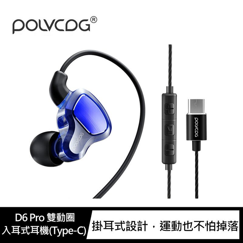 【愛瘋潮】99免運 POLVCDG D6 Pro 雙動圈入耳式耳機(Type-C) 線控耳機 有線耳機