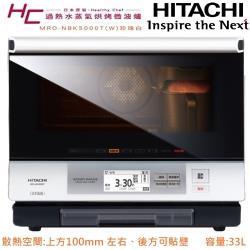 HITACHI 日立 日本原裝 過熱水蒸汽烘培微波爐 MRO-NBK5000T/MRONBK5000T
