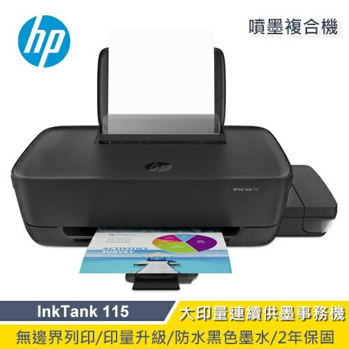 【HP 惠普】InkTank 115 相片連供印表機 【贈必勝客披薩兌換序號:次月中簡訊發送】【三井3C】