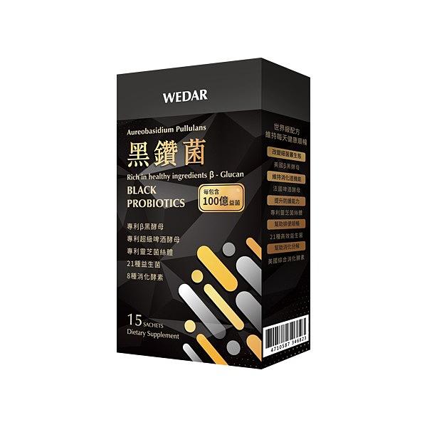 WEDAR 黑鑽菌(15包/盒)【小三美日】※禁空運