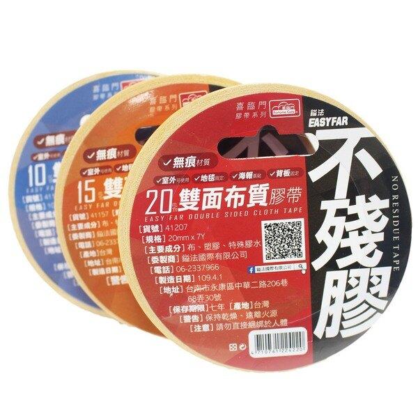 不殘膠 雙面布質膠帶 喜臨門 寬15mm x 長7Y/一個入(定75) 台灣製 41157 雙面膠帶 展場布置 背板黏貼-鎰4710761224213
