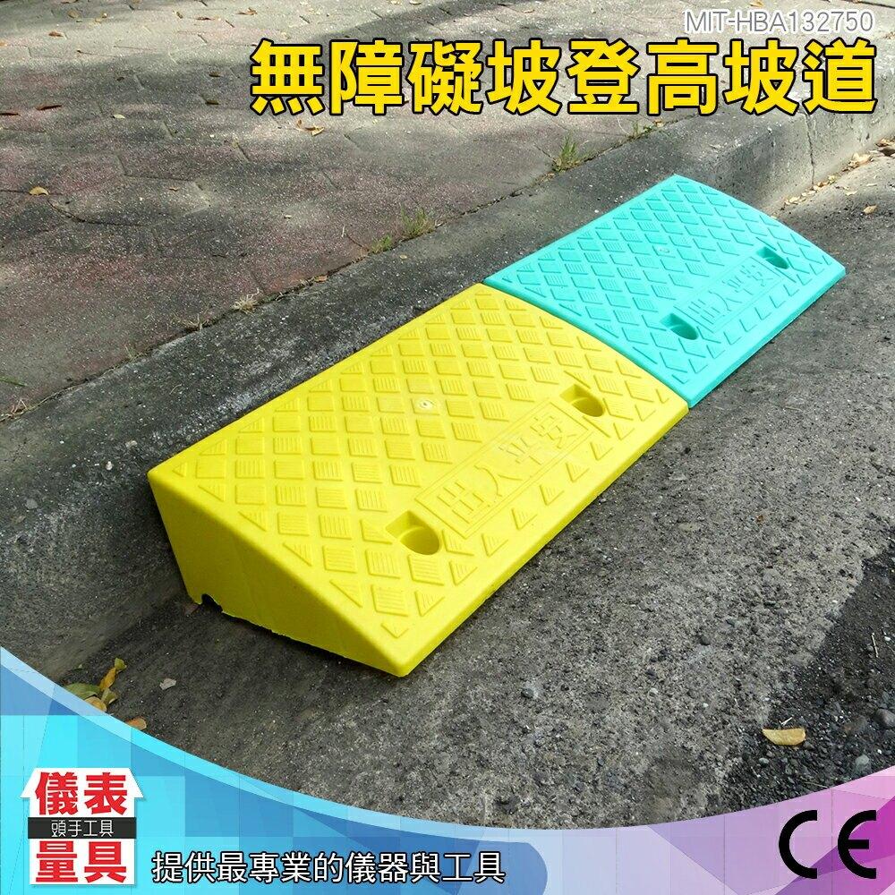 【儀表量具】樓梯三角板 15頓最大承重 無障礙坡登高坡道(黃色) 門檻所需 三種顏色 馬路斜坡墊 HBA132750Y