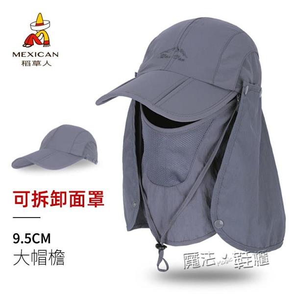 稻草人帽子男防曬面罩遮陽遮臉全臉釣魚太陽帽夏季防紫外線戶外 618促銷