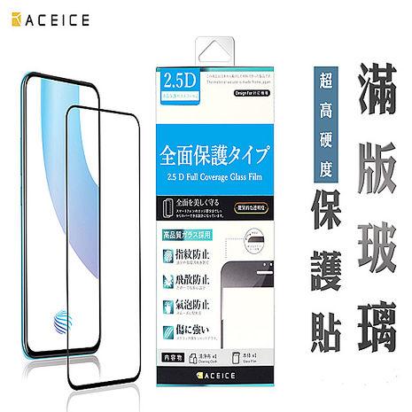 ACEICE    ASUS ZenFone 8 ZS590KS  5G   ( 5.9吋 )  滿版玻璃保護貼-黑色