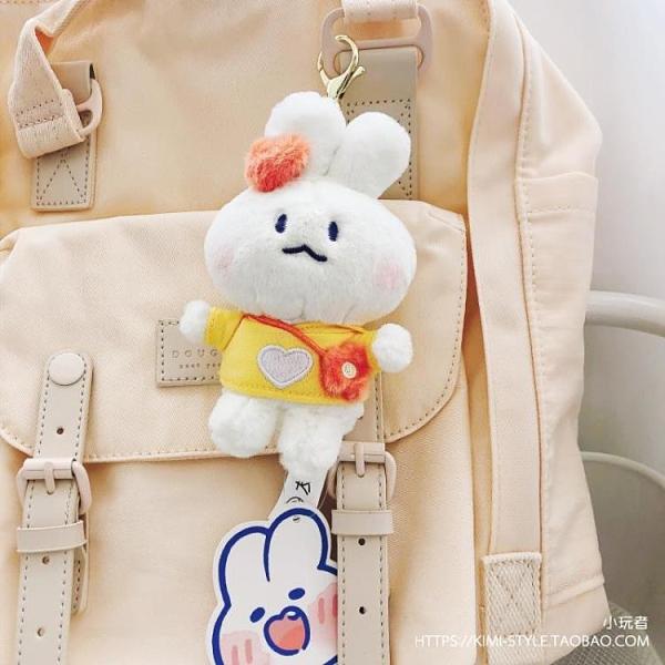 軟萌兔掛件玩偶mongmong兔子書包包掛飾公仔卡通周邊合作款鑰匙扣 橙子精品