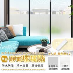 捕夢網-居家無膠玻璃靜電貼 2入組.45x500cm 玻璃窗貼 窗花貼 玻璃隔熱紙