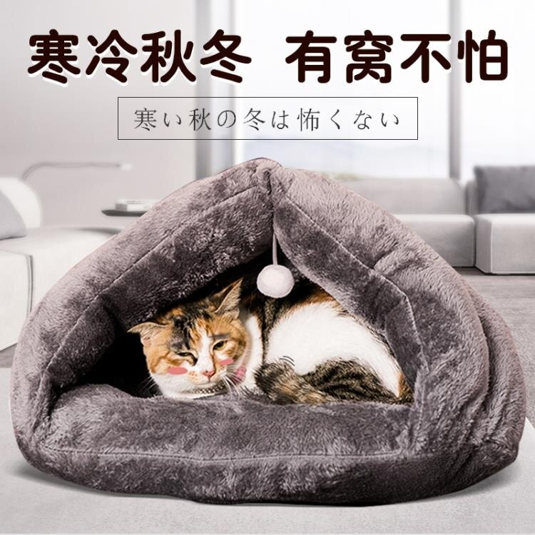 貓窩保暖四季通用網紅封閉式狗窩小型犬貓咪貓睡袋寵物用品 NMS