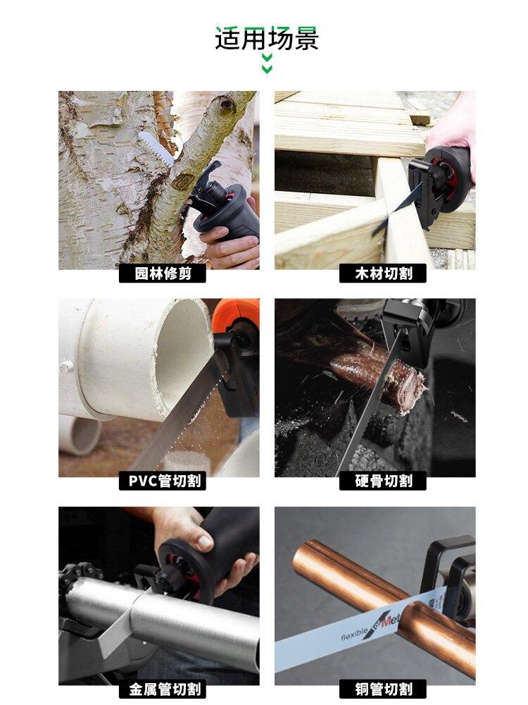 廣探鋸條電動馬刀鋸條加長快速切割金屬塑料木工木材細齒粗齒鋸條