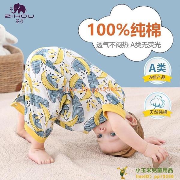 嬰兒睡袋春夏季超薄純棉分腿新生寶寶防踢被夏天薄款兒童連體睡衣【小玉米】