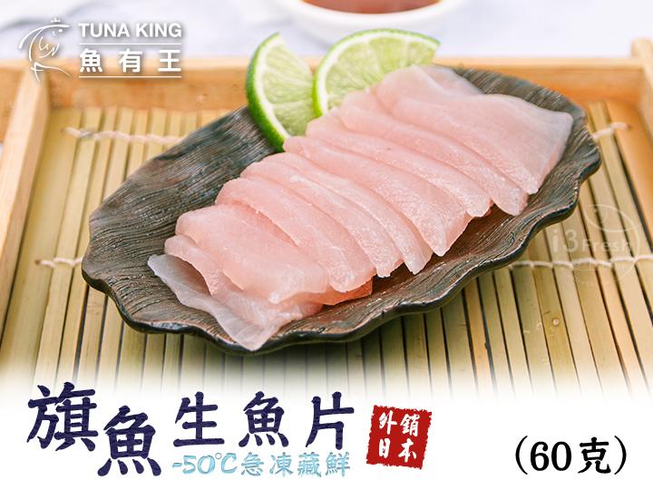 魚有王-生旗魚片