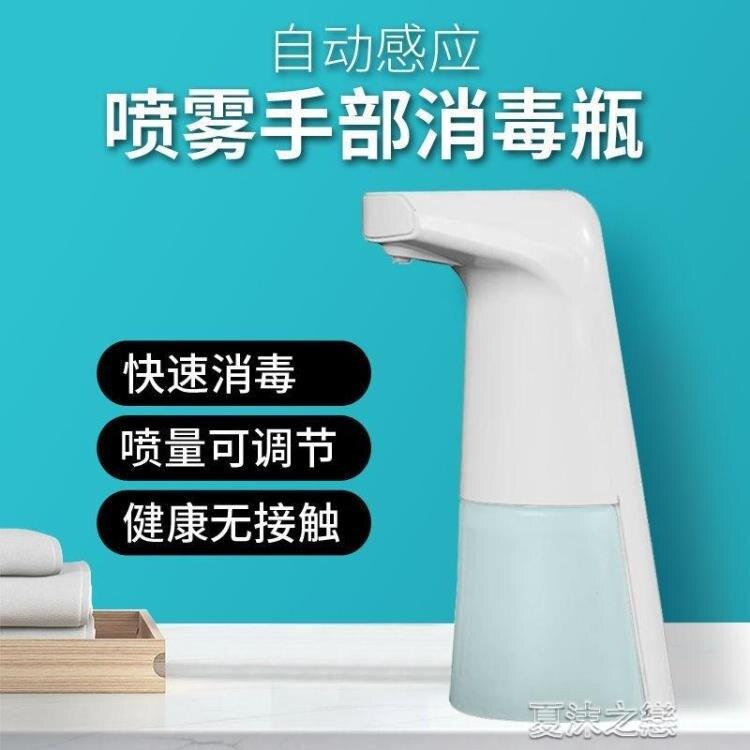 618推薦爆款 噴霧器 自動感應酒精噴霧器75%酒精消毒機殺菌凈手器手部消毒機 防疫殺菌消毒器