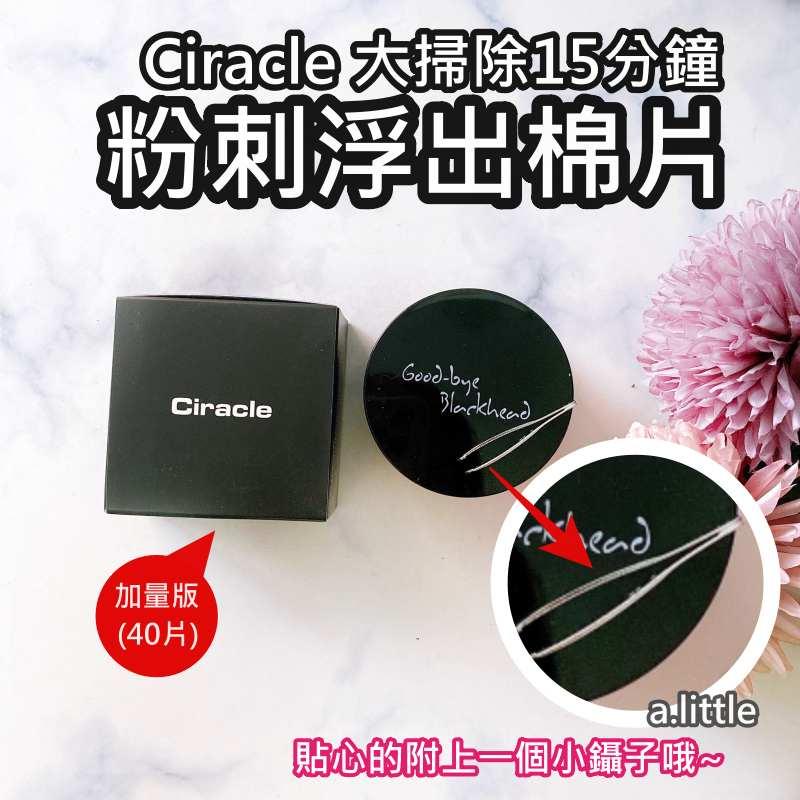 韓國 Ciracle 粉刺大掃除15分鐘粉刺浮出棉片加量版 (40片)