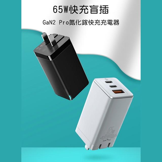 Baseus倍思 GaN2 Pro氮化鎵65W快充充電器2C+U CCGAN65C2