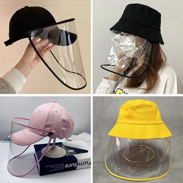 防飛沫帽 春夏漁夫帽棒球帽帶面罩成人防護防疫帽男女防塵飛沫防曬兒童帽子 夢藝家