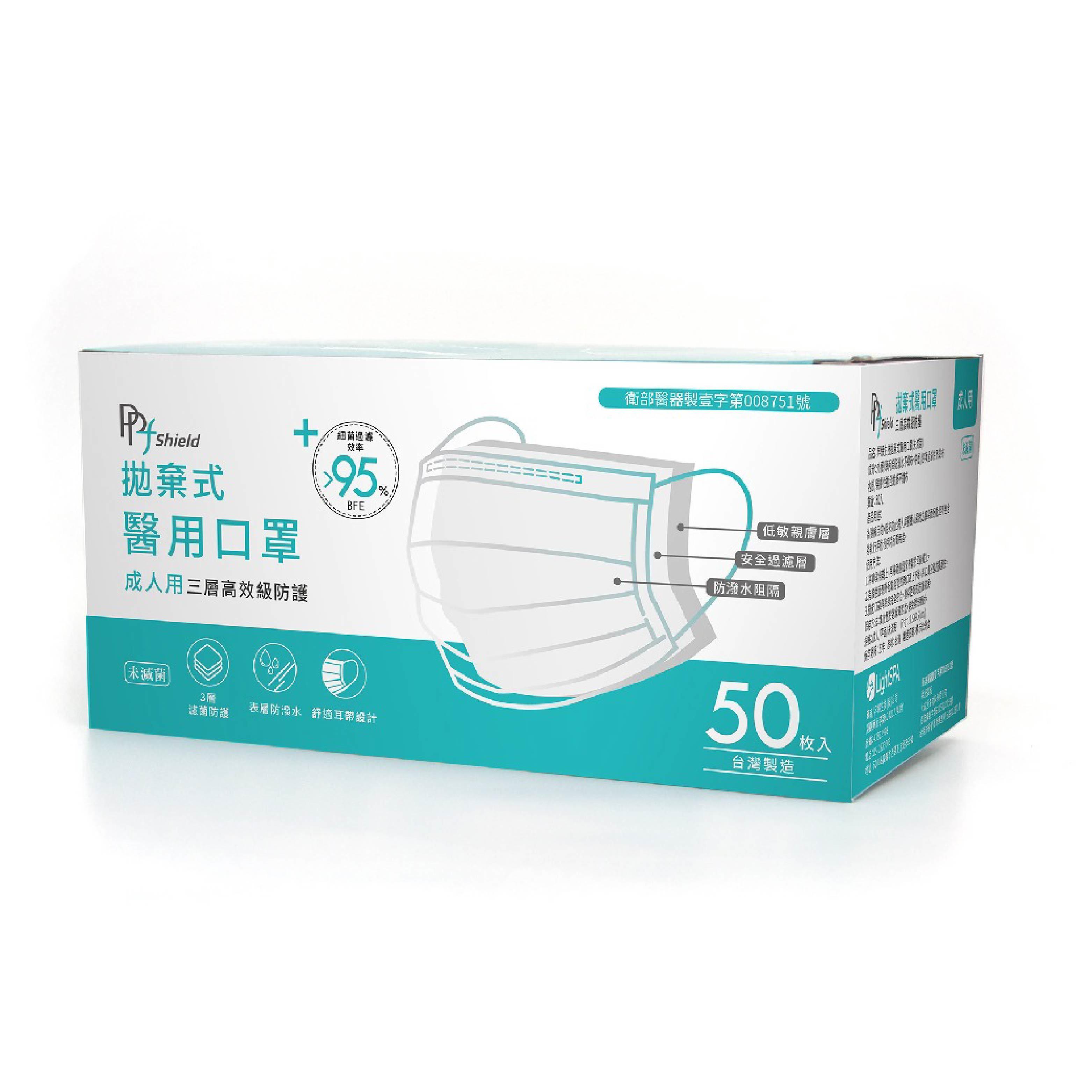 🔥限量300盒🔥【PPF】平面醫用口罩(50入/盒)-粉色/藍色/黑色(4盒免運)