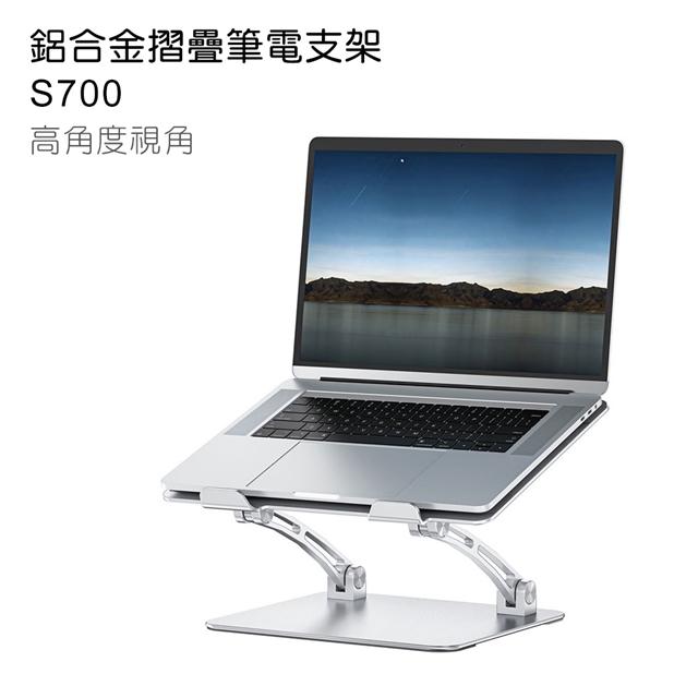 WiWU吉瑪仕 鋁合金摺疊筆電支架S700